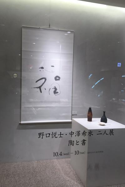 ca-koのウェブサイトです。銀座三越7Fギャラリーにて野口 悦士・中澤希水二人展 -陶と書-へ、花を添えました。