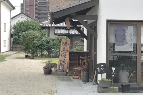 ca-koのウェブサイトです。佐賀の旅にて鍋島緞通の工房へ。