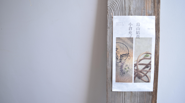 小倉充子×烏山結貴 -  型染と草花  - 二人展